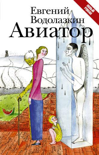 Евгений Водолазкин, Авиатор – купить книгу в Москве, 978-5-17 .