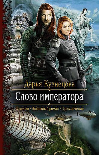 Кузнецова дарья слово императора читать онлайн