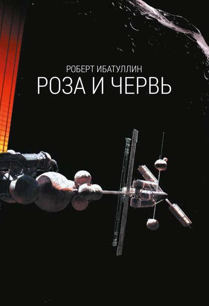 «Роза и червь» Роберт Ибатуллин