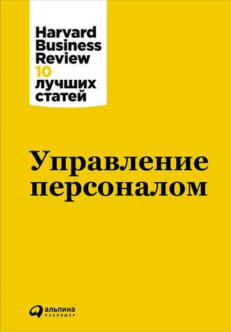 Зарубежная литература по управлению персоналом