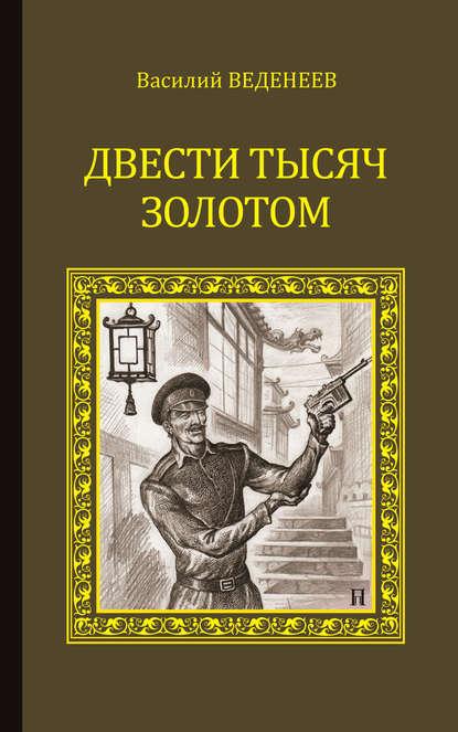Василий Веденеев «Двести тысяч золотом»
