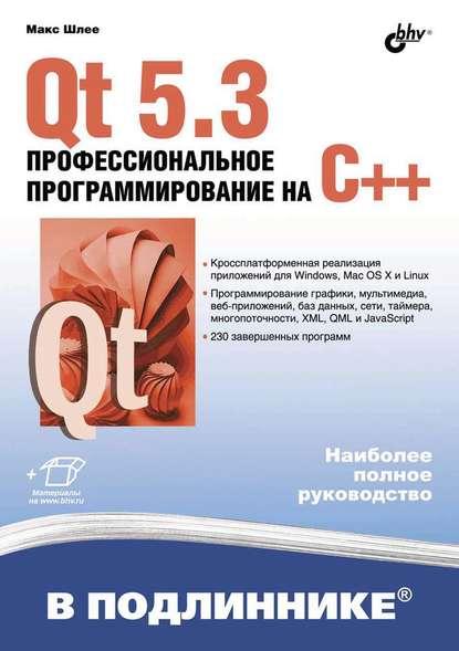 https://www.litres.ru/maks-shlee/qt-5-3-professionalnoe-programmirovanie-na-c-19236076/?lfrom=15589587