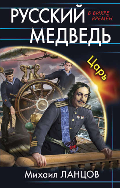 Михаил Ланцов, Литагент «ИП Махров» - Русский медведь. Царь