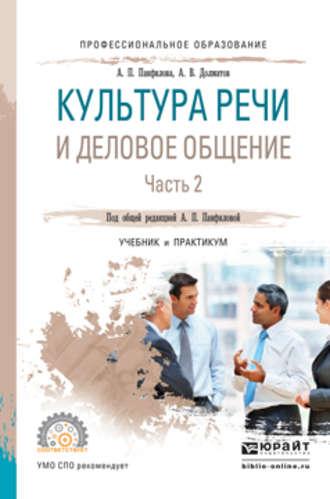 epub Культура речи и деловое общение в 2 ч. Часть 2. Учебник и практикум для СПО