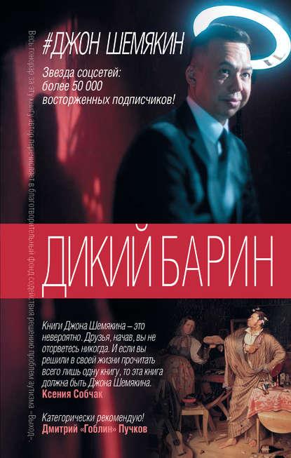 «Дикий барин» Джон Шемякин