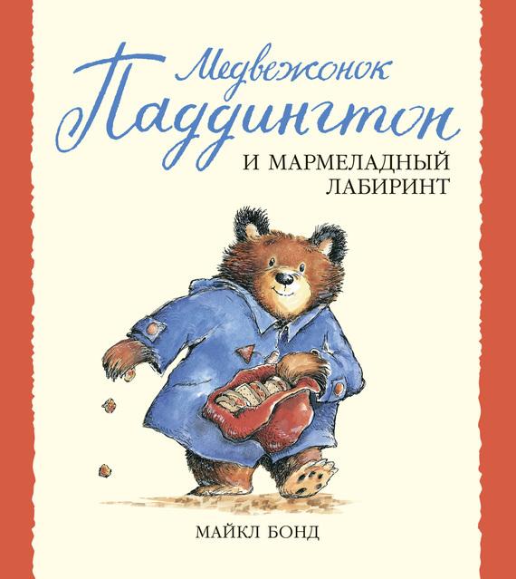 Скачать Медвежонок Паддингтон и мармеладный лабиринт