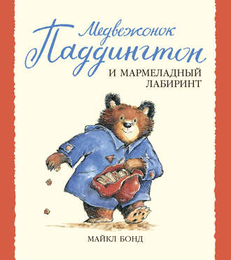 Книга Медвежонок Паддингтон и мармеладный лабиринт