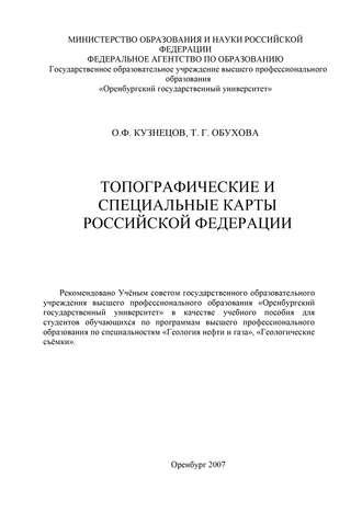fb2 Топографические и специальные карты Российской Федерации