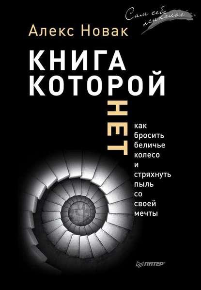 Обзор книги Алекс Новак: Книга которой нет. Как бросить беличье колесо и стряхнуть пыль со своей мечты