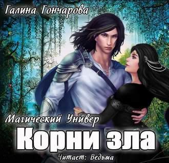 Гончаровой