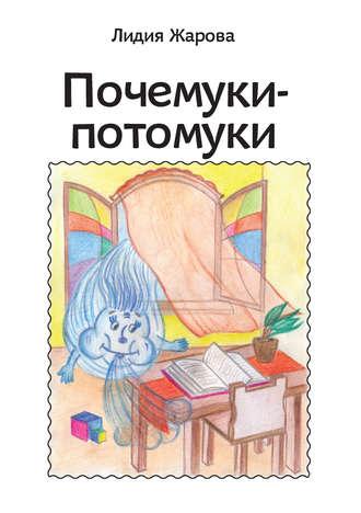 Книга Почемуки-потомуки. Сборник стихов