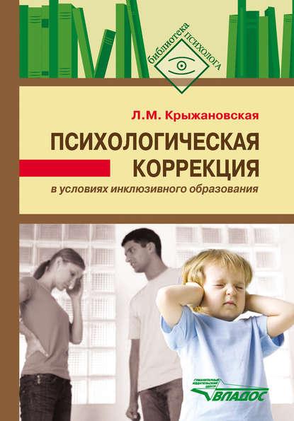Крыжановская Л. М. — Психологическая коррекция в условиях инклюзивного образования