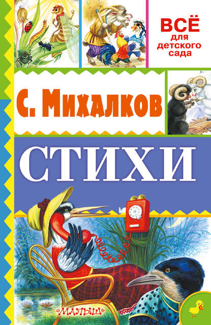 «Стихи» Сергей Михалков