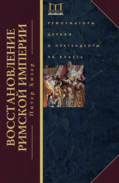 Скачать книгу Восстановление Римской империи. Реформаторы Церкви и претенденты на власть
