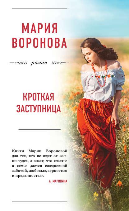 «Кроткая заступница» Мария Воронова