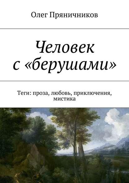 Олег Пряничников - Очуде.Сказ
