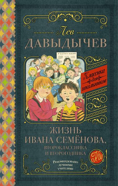 «Жизнь Ивана Семёнова, второклассника и второгодника» Лев Давыдычев