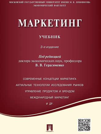 Учебник по маркетингу читать онлайн