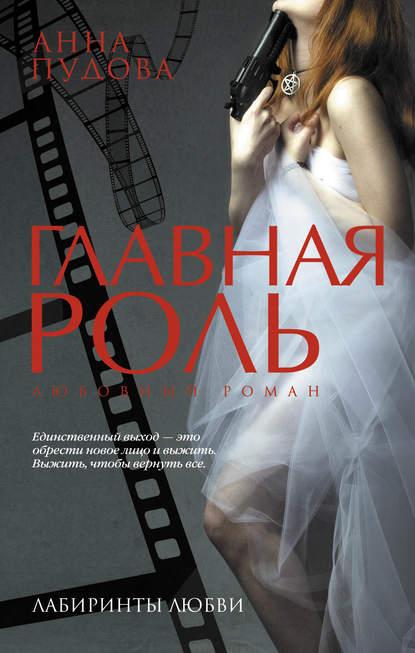«Главная роль» Анна Пудова
