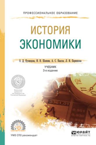 Учебник: история экономических учений глава: приложение 1 онлайн.
