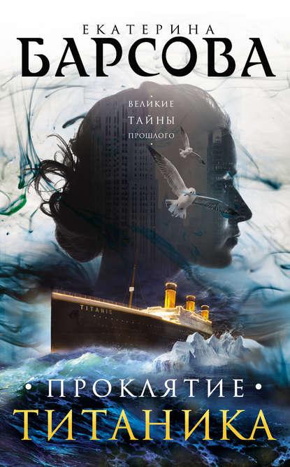 «Проклятие Титаника» Екатерина Барсова