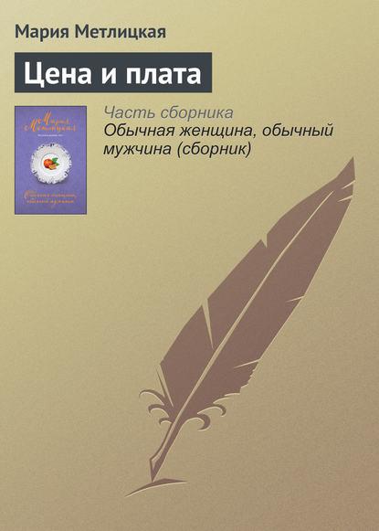 «Цена и плата» Мария Метлицкая