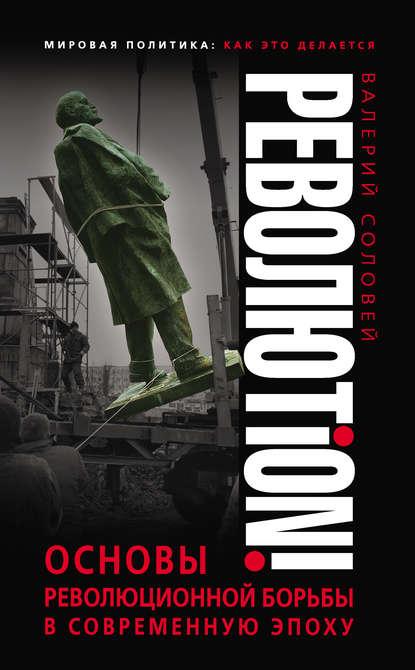 «Революtion! Основы революционной борьбы в современную эпоху» Валерий Соловей