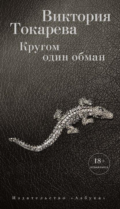 «Кругом один обман (сборник)» Виктория Токарева