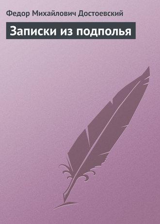 «Записки из подполья» Федор Достоевский