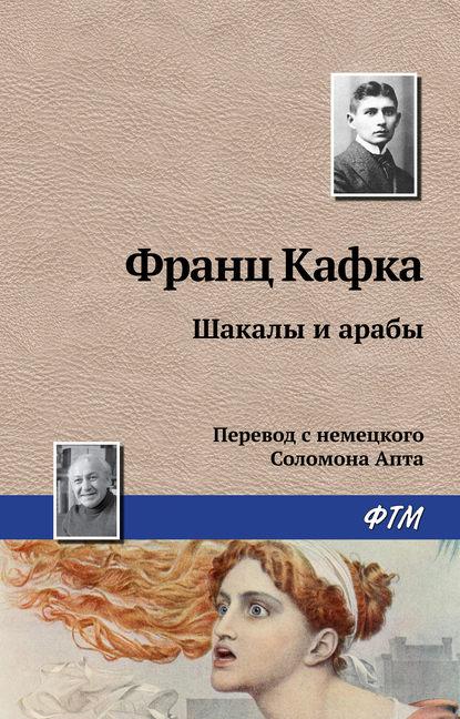 Франц Кафка - Шакалы и арабы