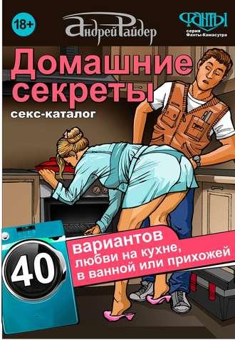 Секс с каталог