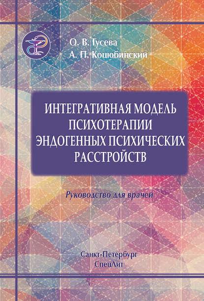 Коцюбинский А. П., Гусева О. В. — Интегративная модель психотерапии эндогенных психических расстройств