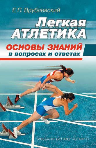 легкую атлетику онлайн в хорошем качестве бесплатно