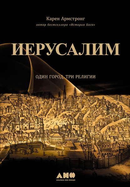 Скачать книгу Иерусалим: Один город, три религии
