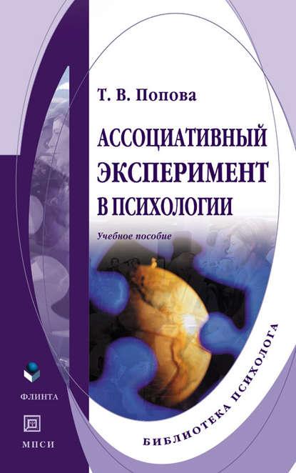 Попова Т. В. — Ассоциативный эксперимент в психологии. Учебное пособие