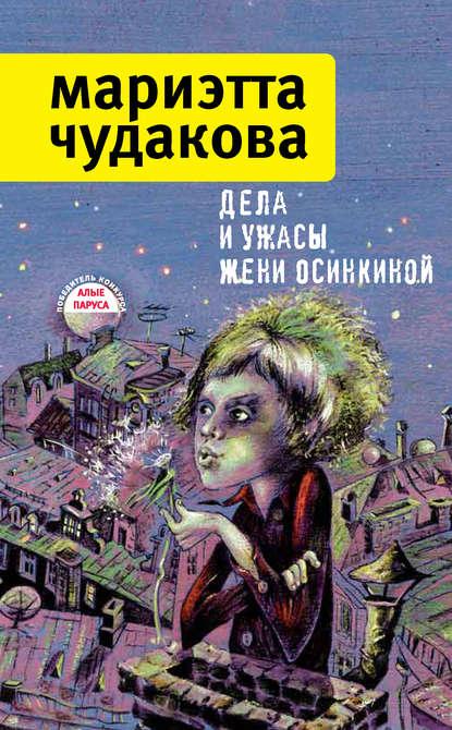 Мариэтта Чудакова - Дела и ужасы Жени Осинкиной