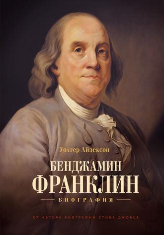 Картинки по запросу Уолтер Айзексон. «Бенджамин Франклин. Биография»