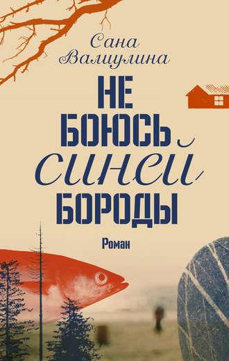 пенитенциарий 1 или подводная лодка в степях украины читать онлайн