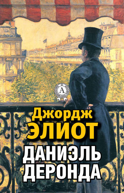 Джордж Элиот «Даниэль Деронда»