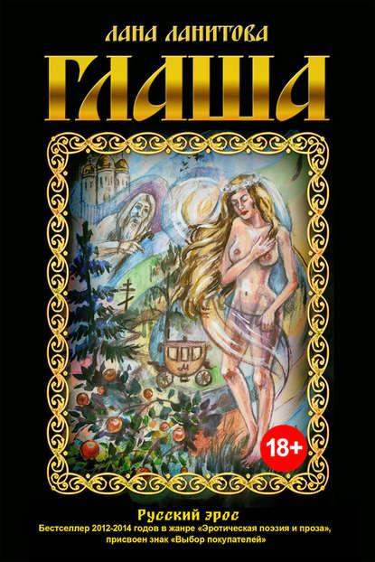 «Глаша» Лана Ланитова