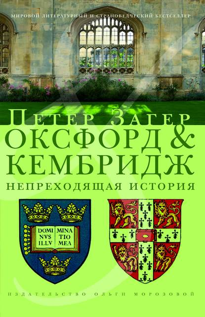 Скачать книгу Оксфорд и Кембридж. Непреходящая история