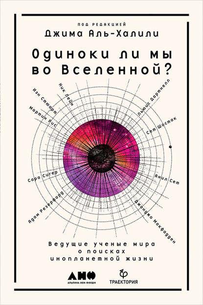 Скачать книгу Одиноки ли мы во Вселенной? Ведущие ученые мира о поисках инопланетной жизни