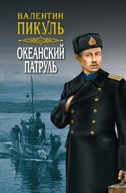 Валентин Пикуль - Океанский патруль. Том 1. Аскольдовцы