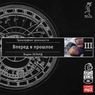 Скачать Аудиокнигу Трансерфинг Мп3