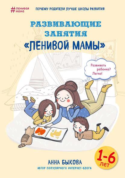 Скачать книгу Развивающие занятия «ленивой мамы»