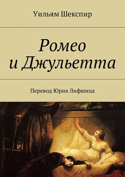 Вильям Шекспир - Ромео иДжульетта. Перевод Юрия Лифшица