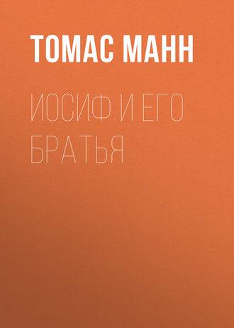 Иосиф и его братья. Том 2 скачать книгу томаса манна: скачать.
