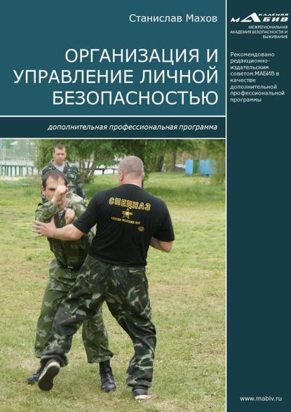 Станислав Махов - Организация и управление личной безопасностью. Дополнительная профессиональная программа