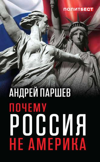 Картинки по запросу Паршев. Почему Россия не америка