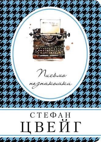 Письмо Незнакомки Читать Онлайн Книгу